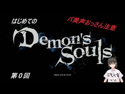 [PS5]デモンズソ…