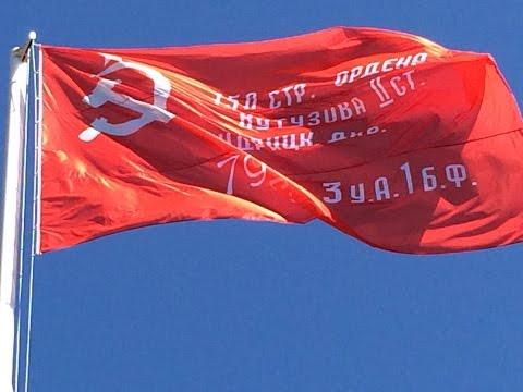 Знамя Победы. Отрадный.