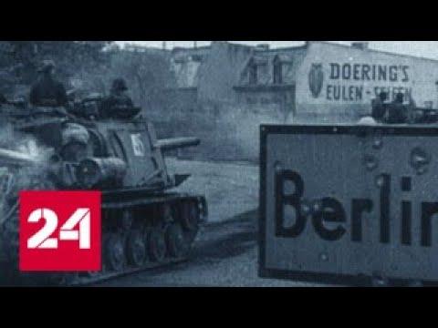 Штурм Берлина. В логове зверя. Документальный фильм - Россия 24