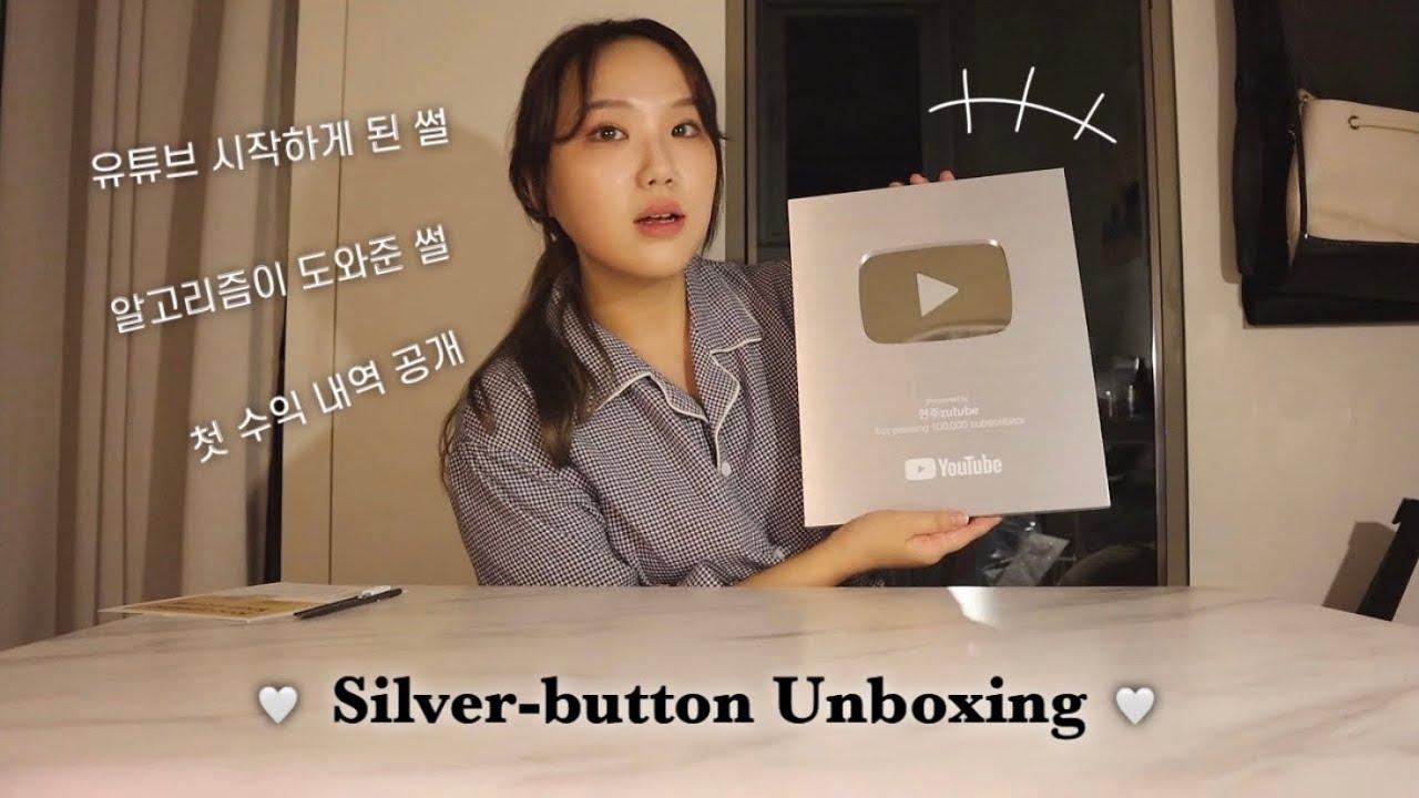 SUB) 실버버튼 언박싱하고🥈 유튜브 시작하게 된 계기, 성장과정 썰 풀기 (첫 수익 공개💸)