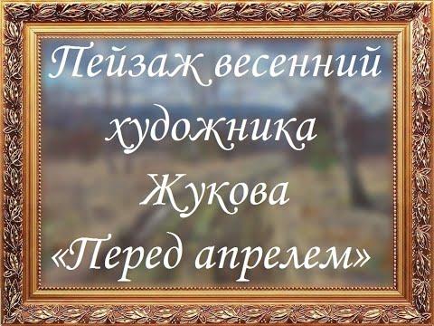 Пейзаж весенний художника Жукова «Перед апрелем»