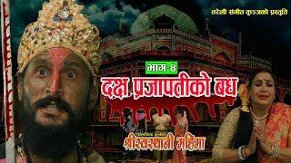 श्रीस्वस्थानी महिमा Part - 4    New Nepali Movie 2075, 2019    Resham Sapkota