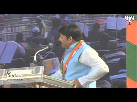 Shri Manoj Tiwari speech at Abhinandan Rally (Ramlila Maidan, New Delhi): 10.01.2015