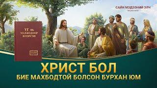 """""""Сайн мэдээний элч"""" киноны клип: Христ бол бие махбодтой болсон Бурхан юм (Монгол хэлээр)"""