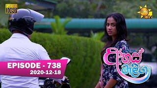 Ahas Maliga | Episode 738 | 2019-12-18 Thumbnail