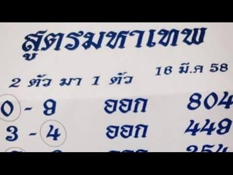 เลขเด็ดงวดนี้ สูตรมหาเทพ 16/03/58