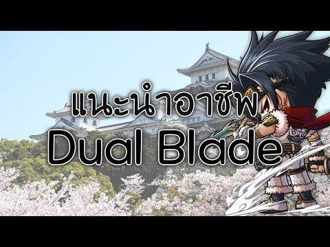 แนะนำอาชีพ Dual Blade   Maplestory TH