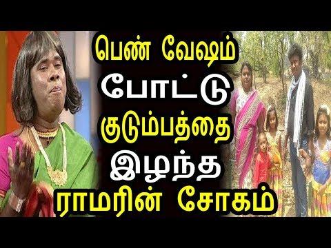 நான் பெண் வேஷம் போடுறது என் மனைவிக்குப் பிடிக்கலை சிரிச்சா போச்சு ராமர்  Tamil Ciema News