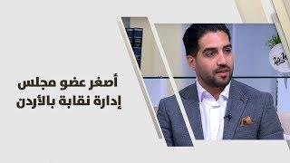 رعد هارون - أصغر عضو مجلس إدارة نقابة بالأردن