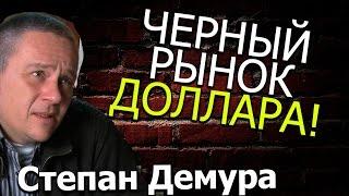 Степан Демура ЧЕРНЫЙ РЫНОК ДОЛЛАРА!