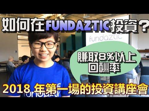 P2P Fundaztic 教你如何投資,賺取 8% 以上回酬率