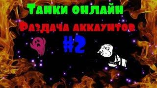 Танки онлайн ll Раздача аккаунтов #2 ll 2 аккаунта!!!!