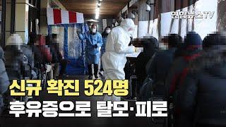 사흘째 500명대 신규확진…후유증으로 탈모·피로 / 연합뉴스TV (YonhapnewsTV)