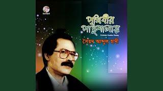Dukkho Chiro Shathire