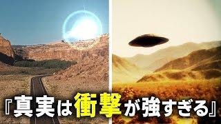 UFO・宇宙人と通じている有名人『人類には衝撃すぎる…』