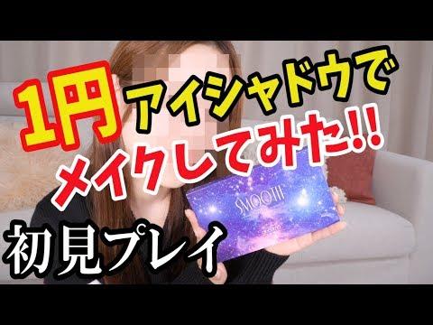 [初見プレイ] 1円アイシャドウ使ってメイクしてみた!!