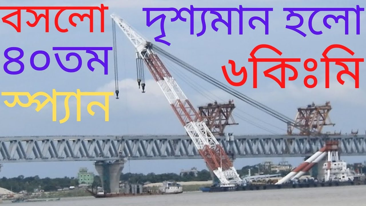 Padma Bridge|পদ্মা সেতুতে বসলো ৪০তম স্প্যান|দৃশ্যমান হলো  ৬কিঃমি|Padma Bridge Latest News