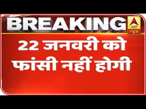 Nirbhaya Case: Convicts Will Not Be Hanged On January 22 | ABP News