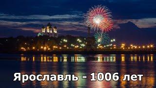 Ярославль. День города 2016 (1006 лет)