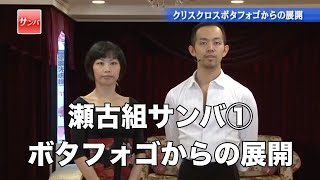 瀬古薫希・瀬古知愛組「サンバ・ベーシック」①ボタフォゴからの展開