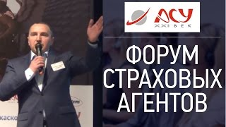 Приглашаем на Страховой Бизнес Форум в Сочи 2018г.