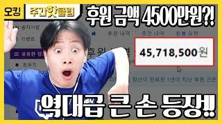 총 후원 금액 4500만원 큰 손 등장?! l 주간핫클립 l 오킹TV