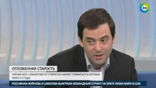 видео Академик Владимир Скулачев придумал мощный антиоксидант.
