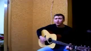 Позови меня Красивая песня под гитару