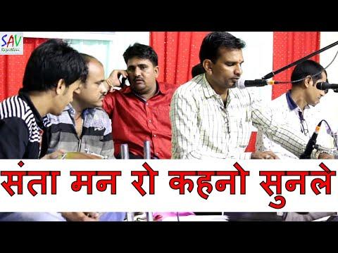 Santho Mann Ro- संतो मनन रो -| New Sathguru Marwadi Bhajan | Vishnaram Suthar Live