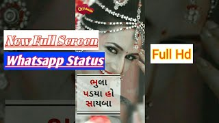 New GUJARATI Full screen Status, Whatsapp Status Full Screen WHATSAPP STATUS ROMANTIC