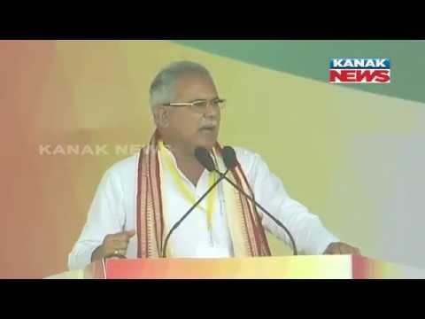 Full Speech of Chhattisgarh CM Bhupesh Baghel In Bargarh