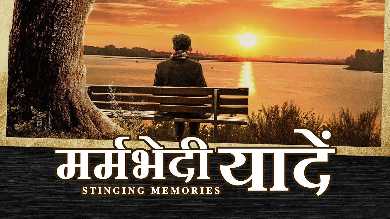 Hindi Christian Movie Trailer |मर्मभेदी यादें