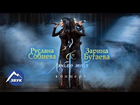 Скачать песни Русланы бесплатно в mp3 и слушать онлайн