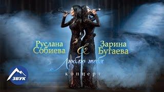 Концерт  Зарина Бугаева и Руслана Собиева   Люблю тебя