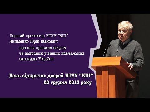Про нові правила вструпу до вищих навчальних закладів України