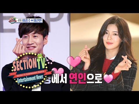 "Lee Sun Bin Said her Ideal Type is Lee Kwang Soo on ""Running Man"" [Section TV News Ep 946] Mp3"