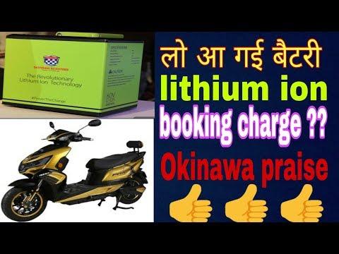 Electric scooter:- lithium ion battery Okinawa praise online booking. लिथियम बैटरी कैसे खरीदे।