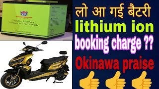 Electric scooter:- lithium ion battery Okinawa praise online booking. लिथियम बैटरी कैसे खरीदे।