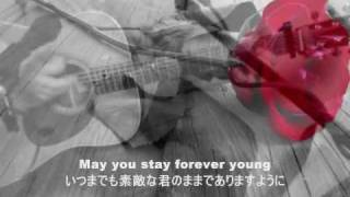 Forever Young Bob Dylan cover with Lyrics フォーエヴァーヤング