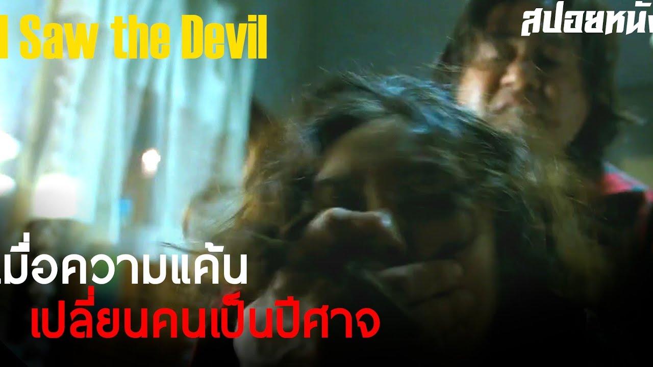 เมื่อฆาตกรโรคจิต มายุ่งกับเมียสายลับ ... สปอย I Saw the Devil (2010)