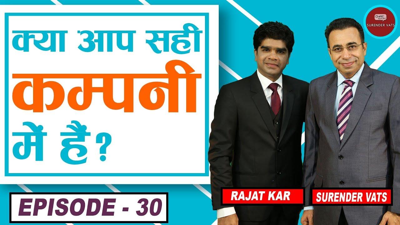 क्या आप सही कंपनी में हैं ?   Episode 30 Rajat Kar   Chat With Surender Vats
