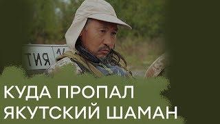 Почему Кремль объявил войну Шаману - Гражданская оборона