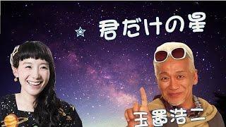 玉置浩二さんの「メロディーが生まれる瞬間に立ち会えて、なんて幸せ!...