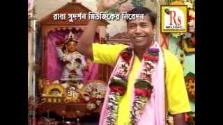 Bengali Pala Kirtan || Vokti Dore Bandha Vagoban || Shyam Sundar Das || RS Music