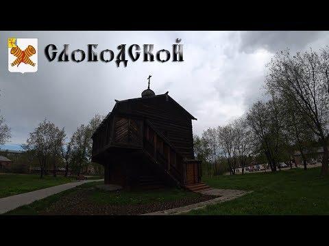 Прогулки по Кировской области: Слободской