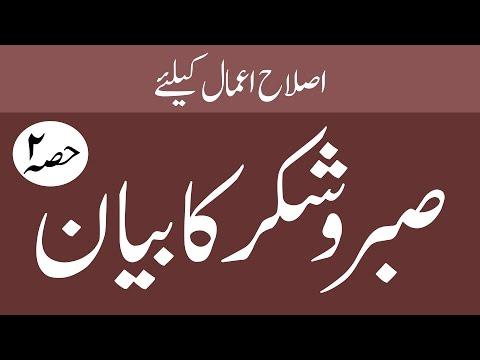 Sabar o Shukr Ka Bayan - Islah e Aamaal - Islamic Speech - Abdul Habib Attari (Part 02)