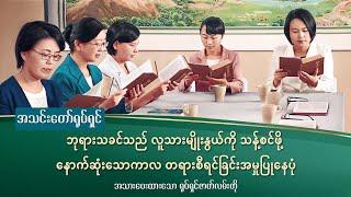 (အိပ်မက်မှ နိုးထလာခြင်း)ရုပ်ရှင်ဇာတ်လမ်းတိုမျာ - ဘုရားသခင်က နောက်ဆုံးသောကာလမှာ လူသားတွေကို စီရင်ဆေးကြောပေးဖို့ သမ္မာတရားကို အသုံးပြုတယ်