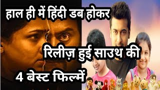 top new south indian hindi dubbed movies 2019 || filmy dost