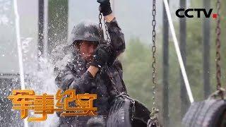 《军事纪实》 20190709 尖兵班长的蜕变| CCTV军事