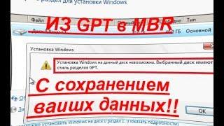 Установка Windows на данный диск не возможна. Из GPT в MBR!